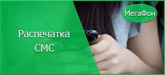 raspechatka-sms.jpg