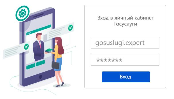 1586423343_gosuslugi-vhod-min.png