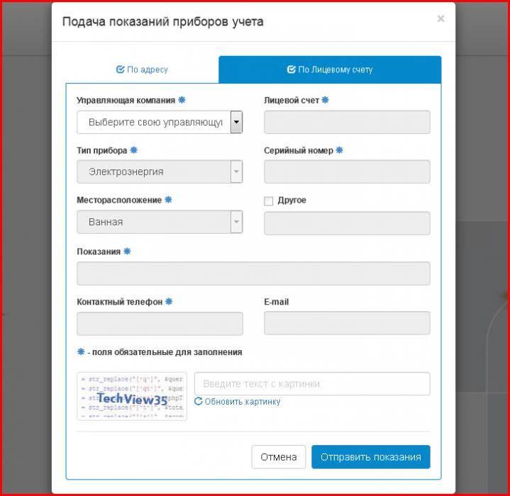 zhkh-irkutsk_3.jpg