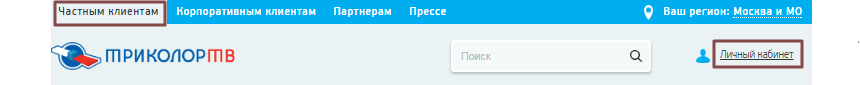 trikolor-tv-lichnyj-kabinet-2.png
