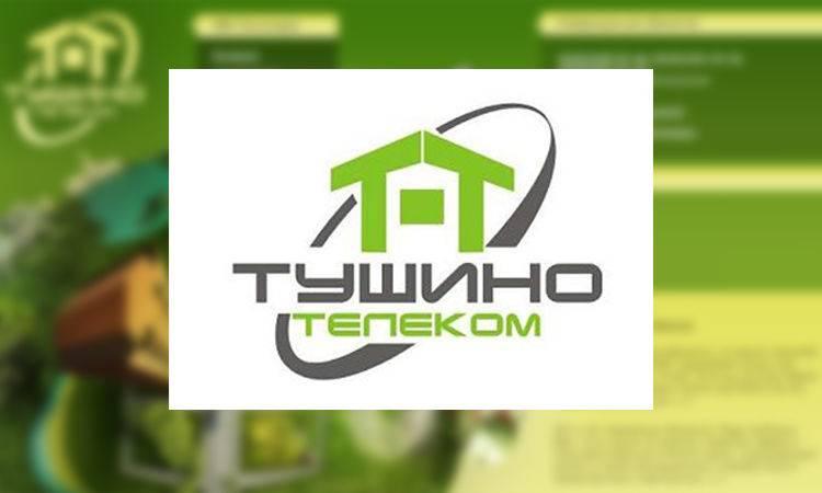 tushino-telekom-main.2ae4e14b93dae32477b3d3ff3a931a4a.jpg