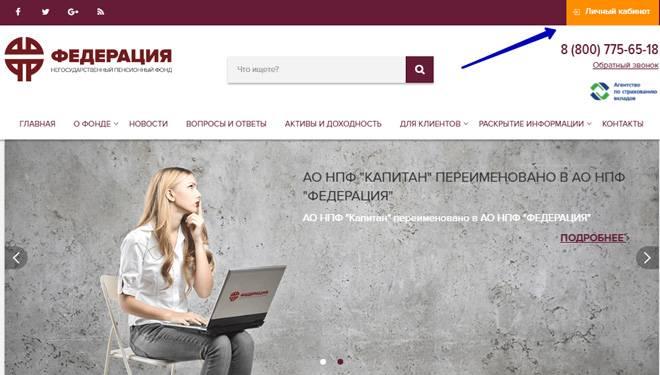federatsiya-lichnyiy-kabinet.jpg
