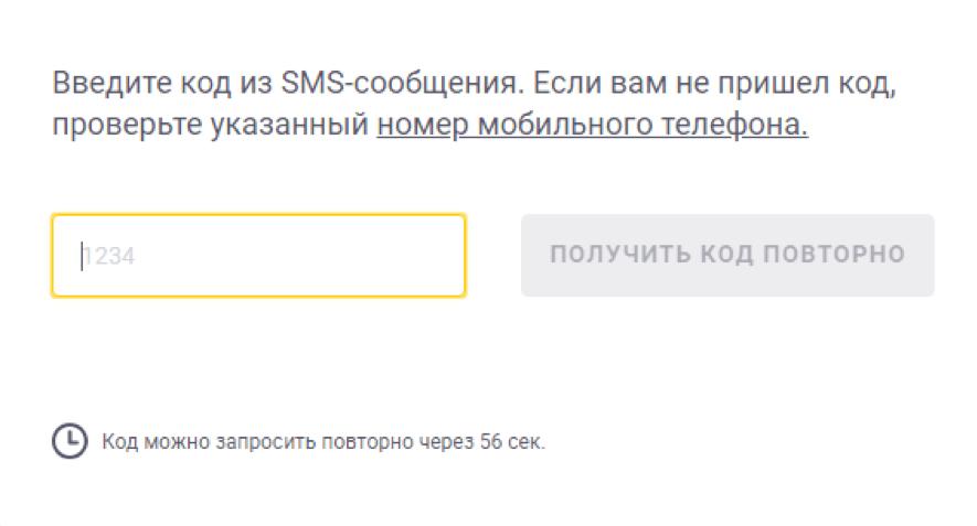 vvedite-kod-iz-sms.png