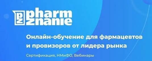 pharmznanie3.jpg