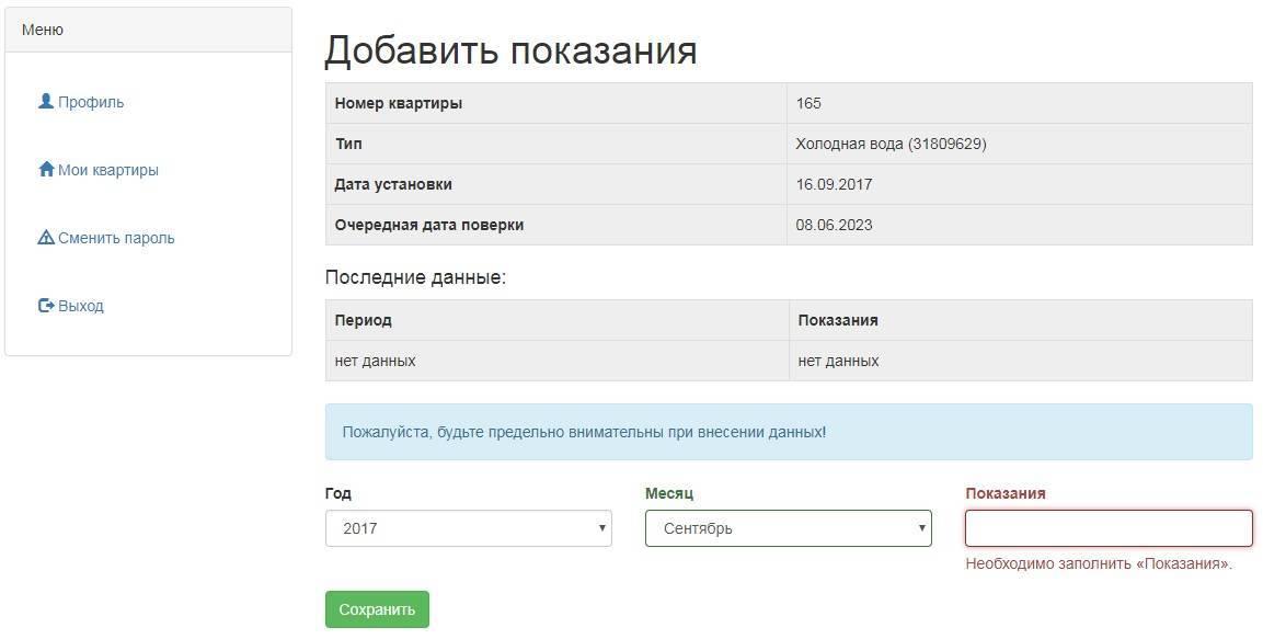 counter_data.jpg