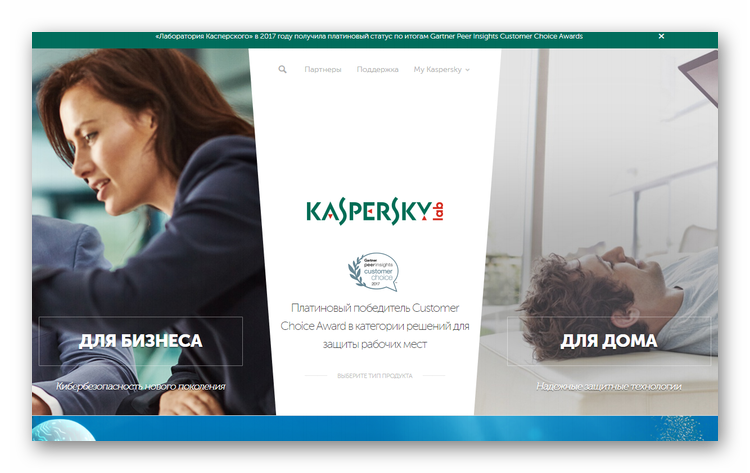 kasperskij-ofitsialnyj-sajt-.png