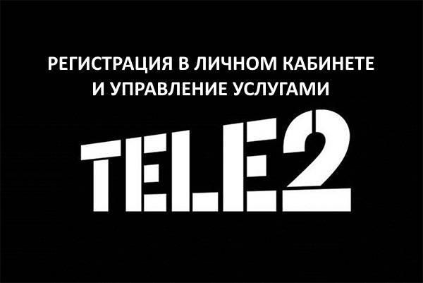 tele2-lk.jpg
