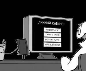 tele2-lichny-kabinet2.jpg