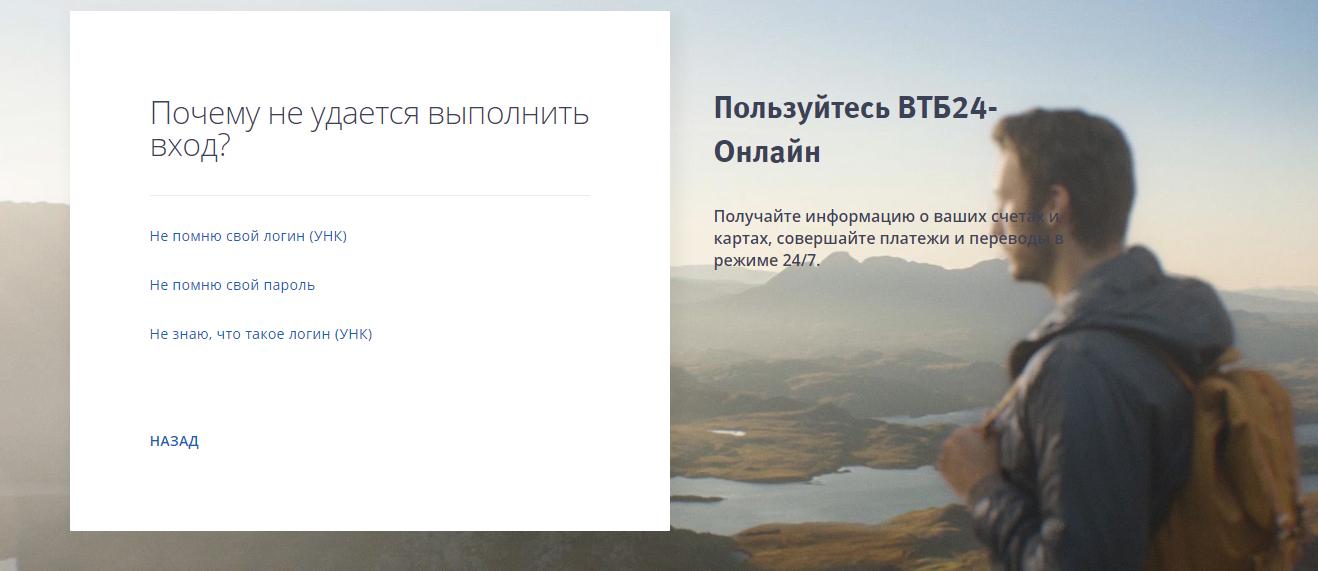 2-vtb-24-lichnyy-kabinet.png