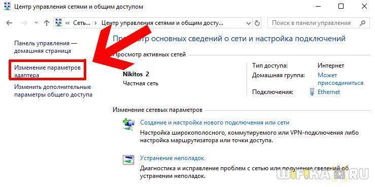 izmenenie-parametrov-adaptera-windows-10.jpg