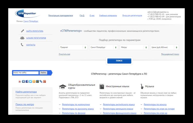 spb-repetitor-ofitsialnyj-sajt.png