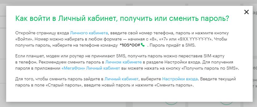site-kak-voiti-v-lk-megafon-5.png