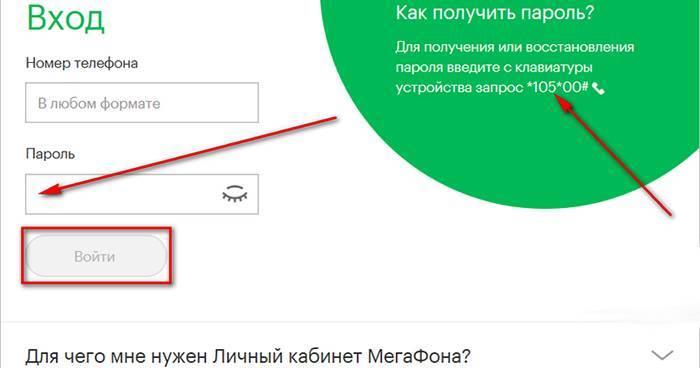 vojti-v-lichnyj-kabinet-Megafon-po-parolyu1.jpg