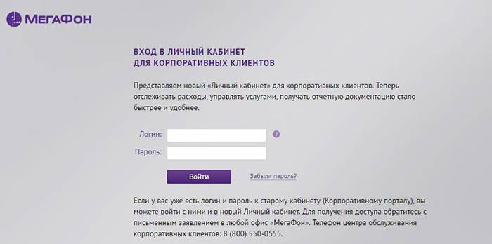 zajti-v-profil-korporativnogo-klienta.jpg