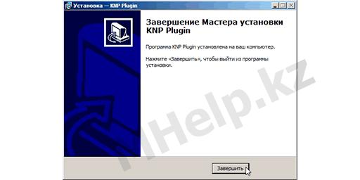 ustanovka-plagina-knp-ustanovka-uspeshno-zavershena-1.png