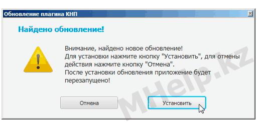 knp-plugin-novoe-obnovlenie-1.png