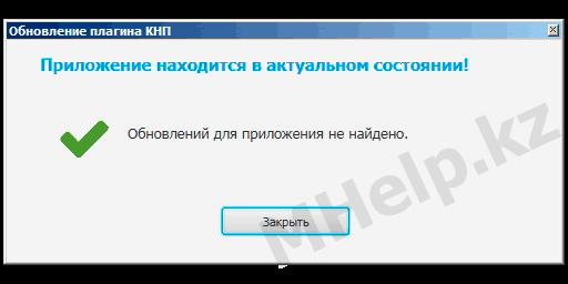 knp-plugin-proverka-net-obnovleniy-1.png
