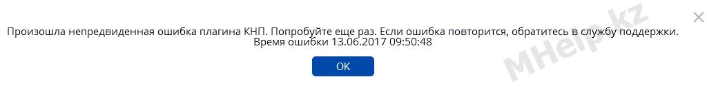 Nepredvidennay-oshibka-knp-MHelpkz-1.png