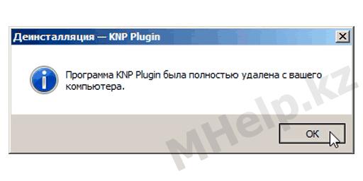 udalit-knp-plugin-udalen-uspeshno-1.png