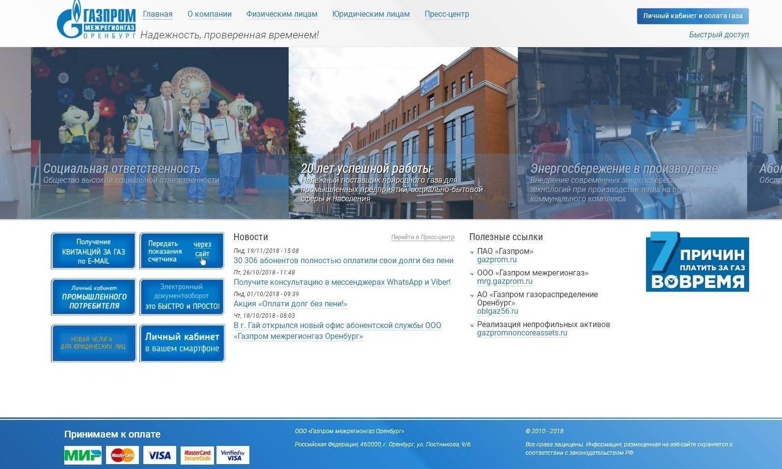 gazprom-mezhregiongaz-orenburg-1-e1543001965792.jpg