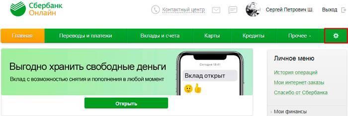 izmenyaem_login_ili_parol_ot_sberbank_onlajn.1.jpg