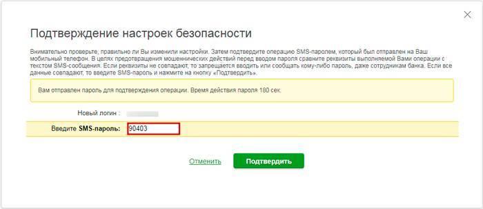 izmenyaem_login_ili_parol_ot_sberbank_onlajn.6.jpg