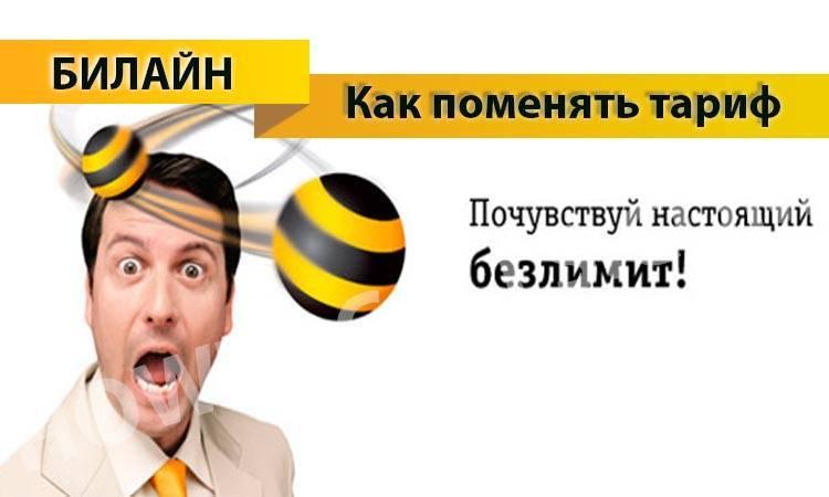 kak-pomenyat-tarif-na-beeline-2.jpg