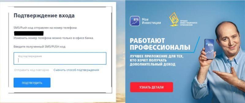 podtverzhdenie-vhoda-v-vtb-e1582797881886.png
