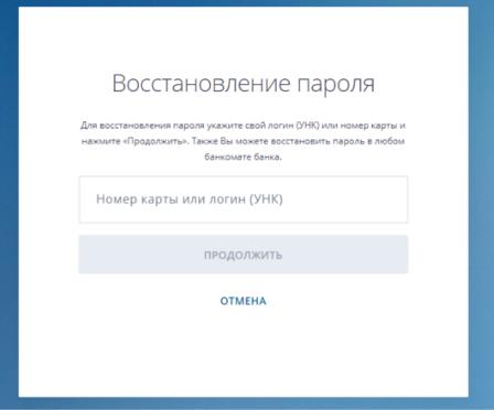 vostanovlenie-parolya-e1582798739161.png
