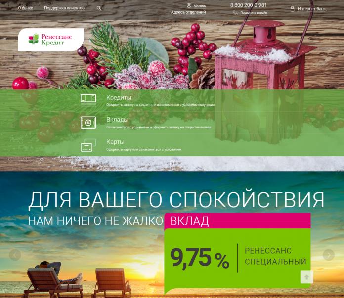 rencredit-site.png