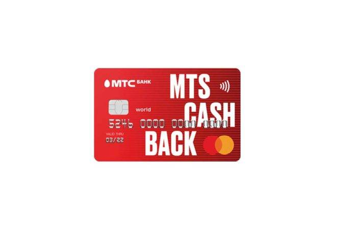 creditnaya_karta_mts_cashback-696x464.jpg