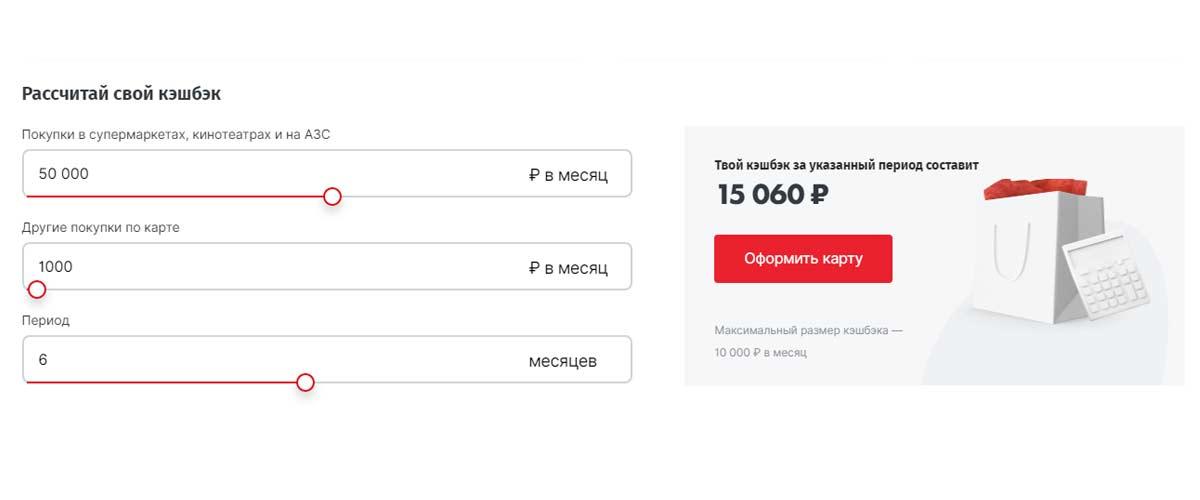 cashback_kreditnoj_karti_mts.jpg