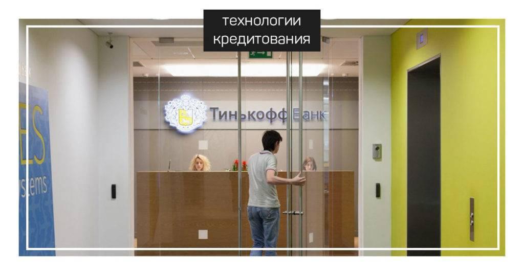 tinkoff-bank-1024x538.jpg