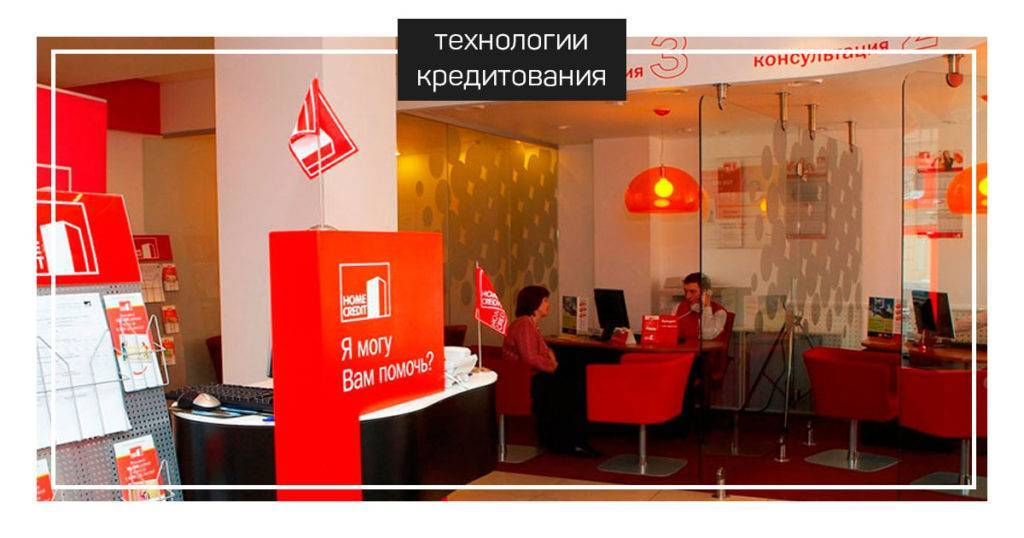 home-credit-bank-1024x538.jpg