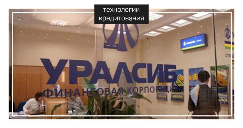 uralsib-bank-1024x538.jpg