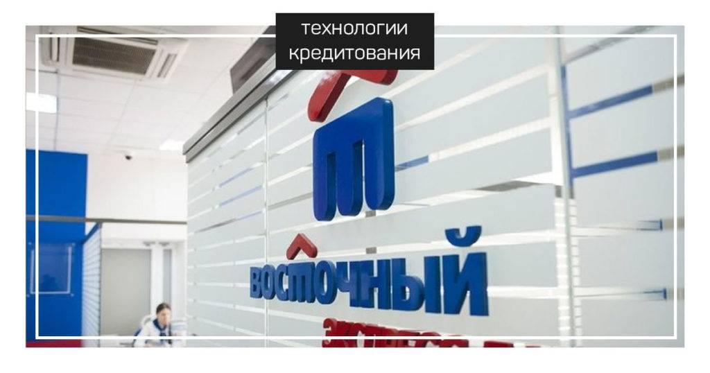 vostochniy-bank-1024x538.jpg