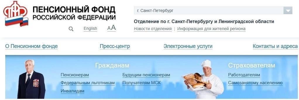 1-pensionnyy-fond-lichnyy-kabinet.jpg