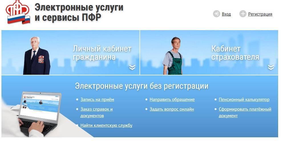 4-pensionnyy-fond-lichnyy-kabinet.jpg