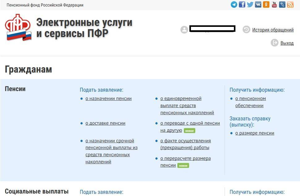 14-pensionnyy-fond-lichnyy-kabinet.jpg
