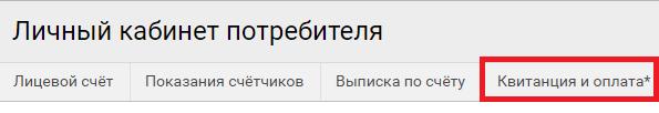 lichnyj-kabinet-komplat%20%284%29.png