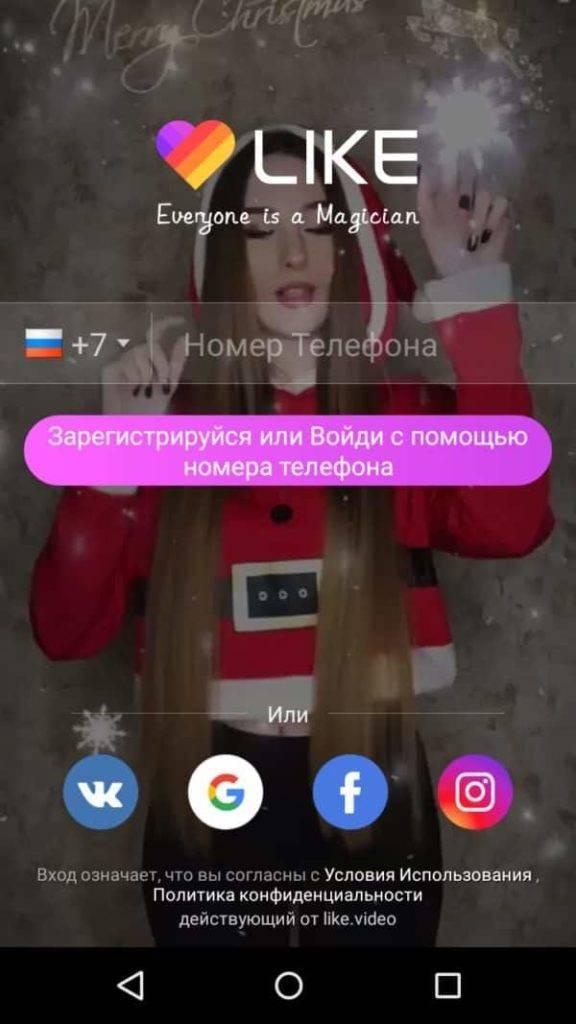 kak-zayti-v-layk-s-telefona-576x1024.jpg