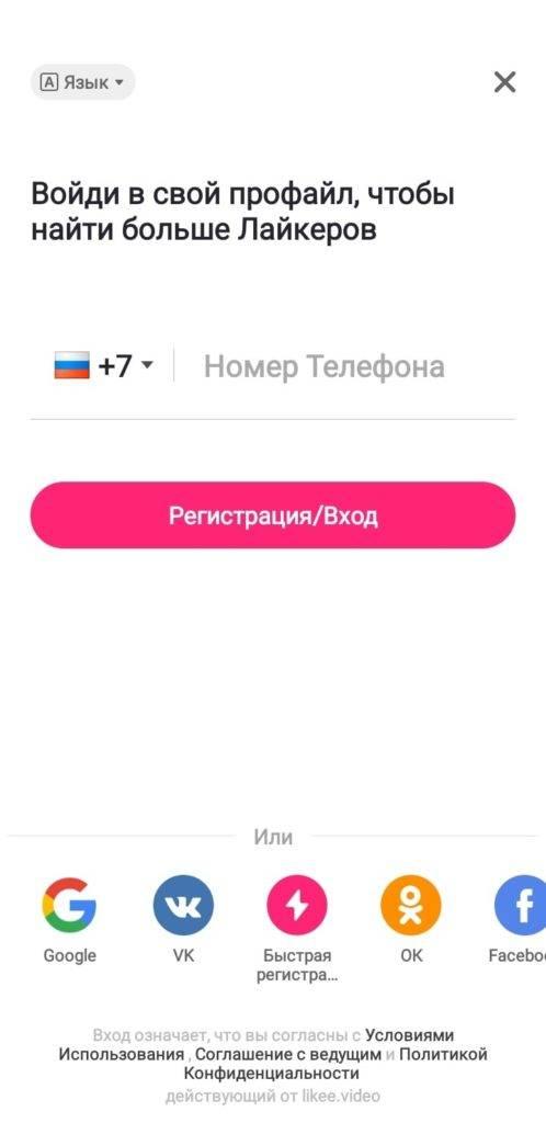 voyti-v-layk-cherez-google-498x1024.jpg