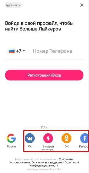 voyti-v-layk-cherez-socseti.jpg