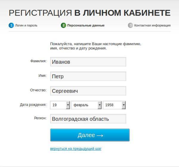 registraciya-rostelekom-2-shag.jpg