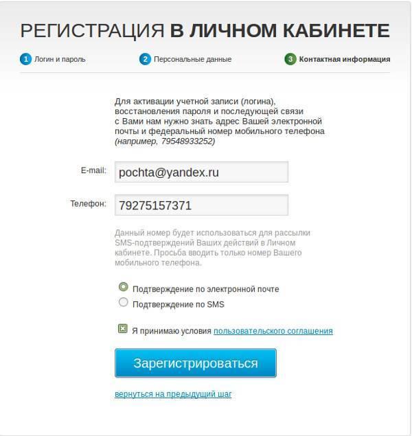 registraciya-rostelekom-3-shag.jpg