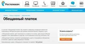 obeschaniy-platezh-1-300x157.jpg