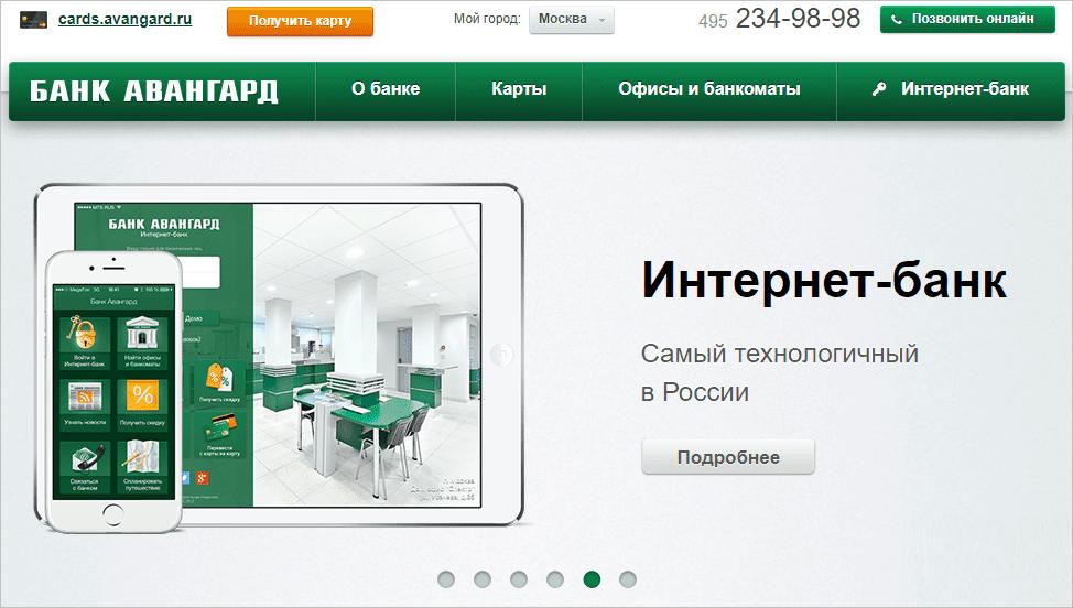 avangard-banka-lichnyy-kabinet.png