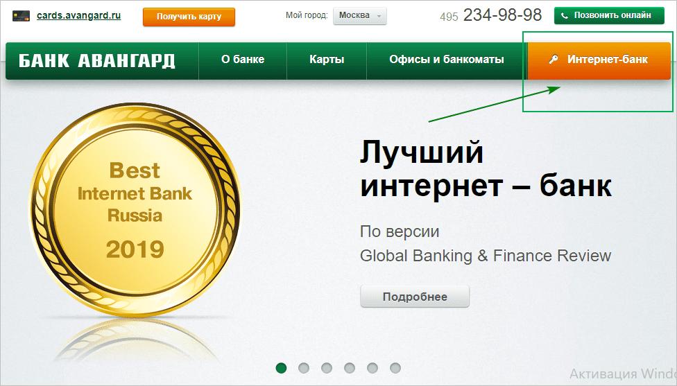 internet-bank-vhod-1.png
