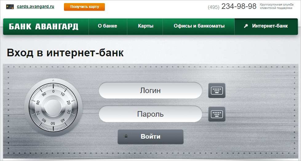 lichnyy-kabinet-avtorizatsiya-1.png