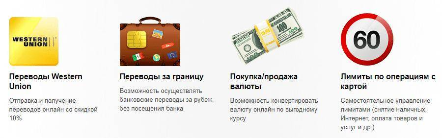 avangard-vozmozhnosti-internet-bankinga.png